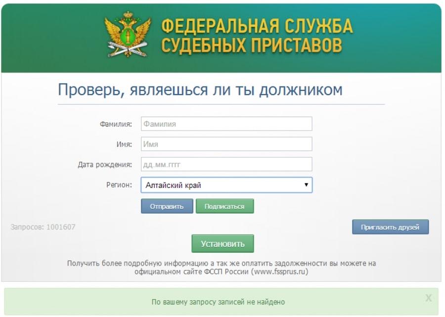 Проверить должника на сайте судебных приставов по фамилии и имени бесплатно