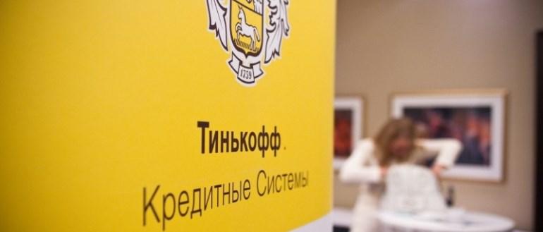 Справка о задолженности по кредиту Тинькофф
