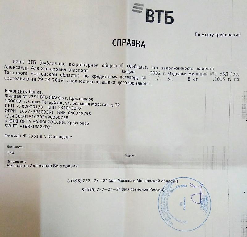 Справка о задолженности по кредиту ВТБ